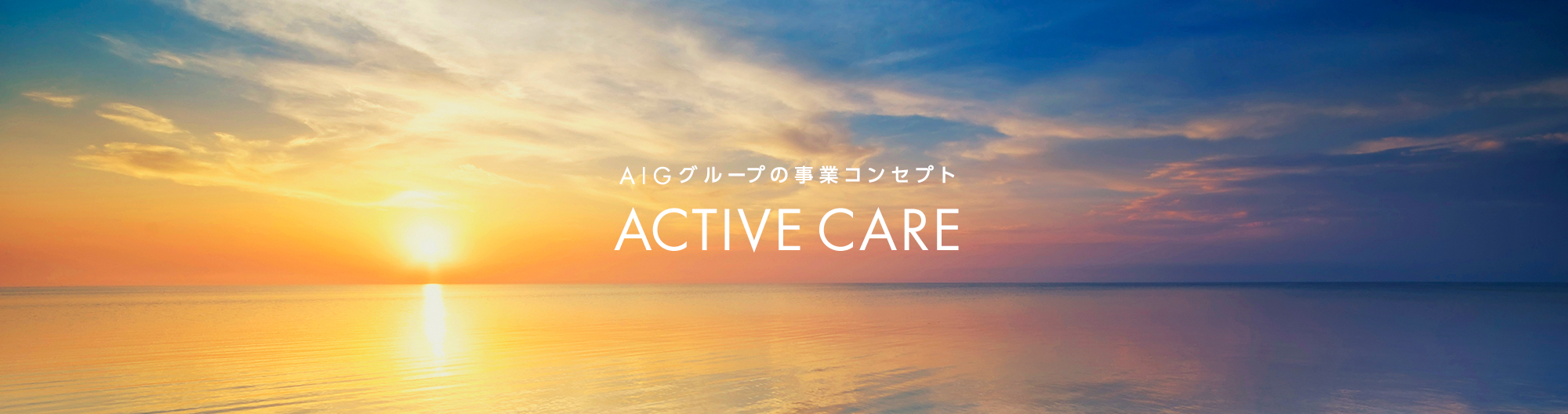 Actrive Care